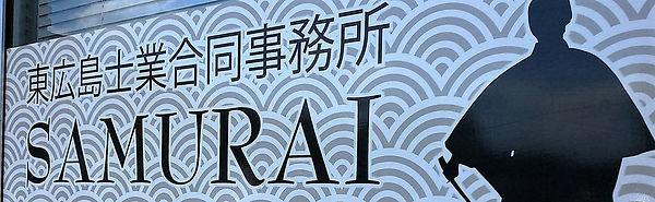 サムライスクエア(東広島士業合同事務所)