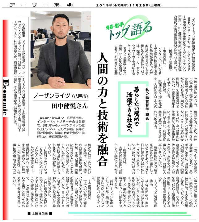 デーリー東北に弊社代表 田中のインタビュー記事が掲載されました