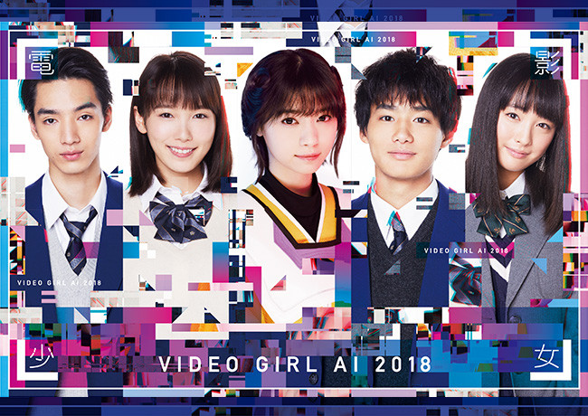 VIDEO GIRL AI 2018