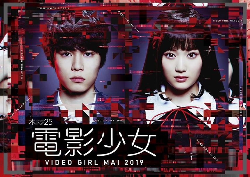 VIDEO GIRL MAI 2019
