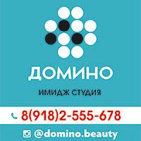 domino_2.jpg