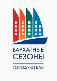 логотип Бархатные сезоны.jpg
