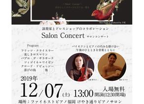 12/7(土)サロンコンサートを開催します