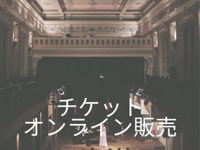 演奏会チケットのオンライン販売/販売代行