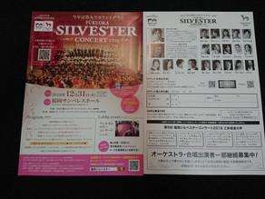 コンサートの協賛 福岡ジルベスターコンサート