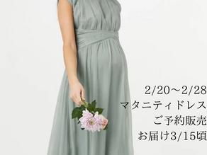 2/20~2/28マタニティロングドレス期間限定ご予約販売