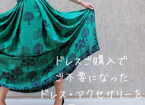 【買取】ドレスご購入で不要になったドレス・アクセサリーを買取します