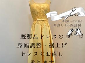 既製品ドレスの身幅直し・裾上げ承ります