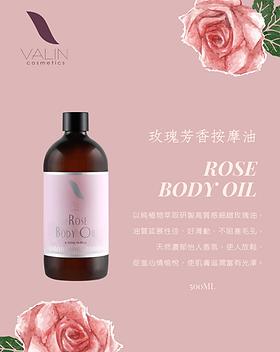 玫瑰油1(今日粧業).png