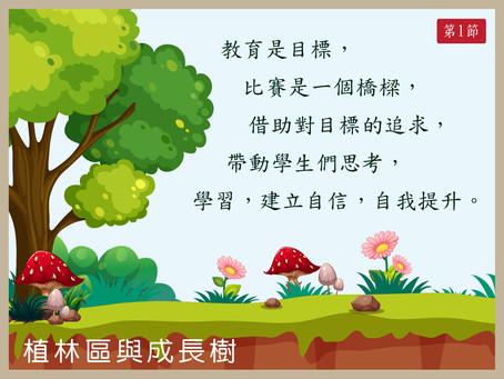 植林區與成長樹