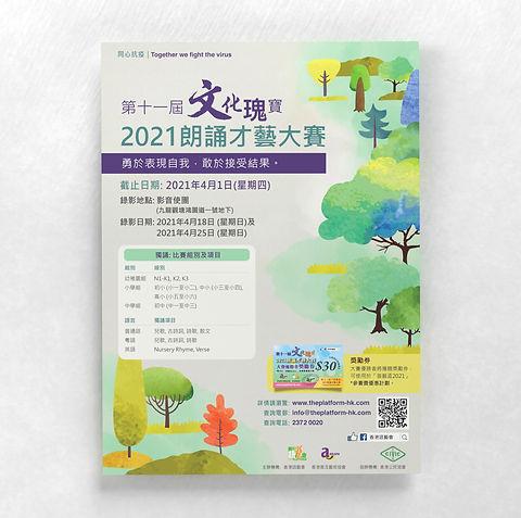 2021-WHGB_Poster-3D-Current-View_Edit.jp
