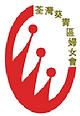 Tsuen Wan_logo.png