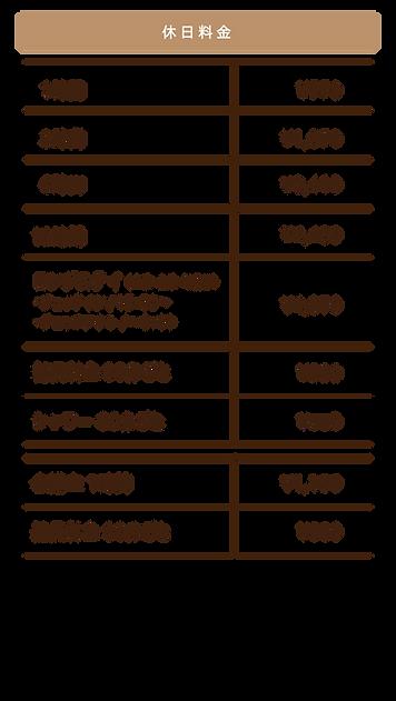 モバイル_休日.png