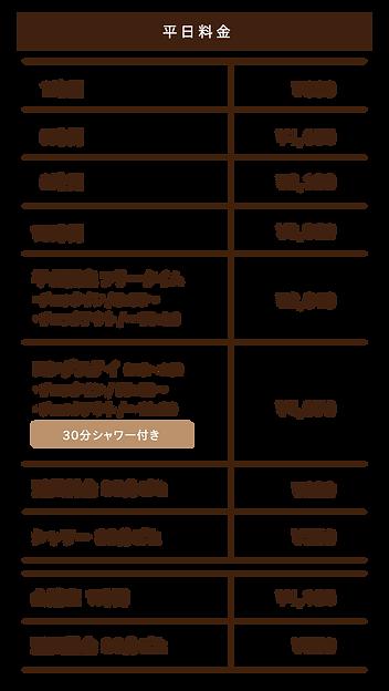 モバイル_平日.png
