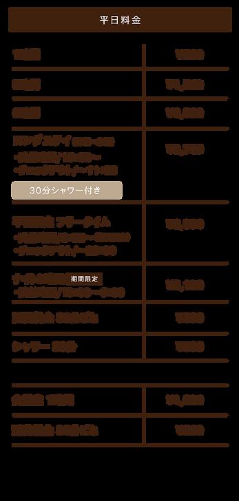 料金_mova_平日 限定プラン.png