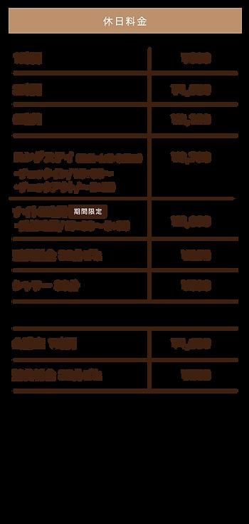 料金_mova_休日 限定プラン.png