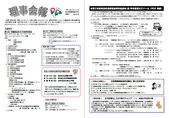 2021-07-13_理事会報No.104 7月発行.png