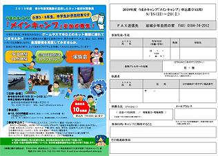 2019-07-03_うまホキャンプ参加募集チラシ).png