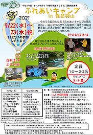 2021-07-21_ふれあいキャンプイン保呂羽山.png