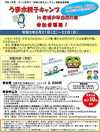 2021-07-13_令和3年度うまホ親子キャンプチラシ・申込書.png