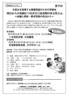 2019-08-21_日本学校保健会「養護教諭研修会」.png