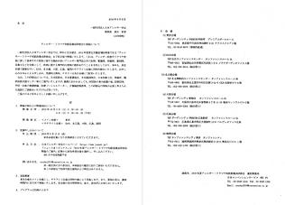 2019-06-27_アレルギー・リウマチ相談員養成研修.pdf.png