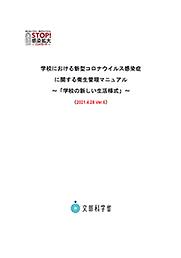 2021-05-06_学校における新型コロナウイルス感染症に関する衛生管理マニュ