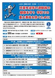 2021-06-22_運動器の健康オンラインシンポジウム.png