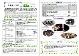2019-05-27_全養連だより(第4号).png