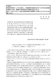 2021-05-06_「学校における新型コロナウイルス感染症に関する衛生管理マニ