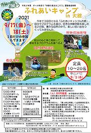 2021-07-21_ふれあいキャンプイン大館.png