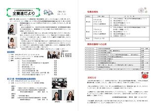 R1全養連だより(第1号).pdf.png