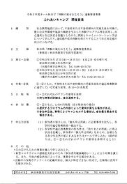 2021-07-21_ふれあいキャンプ実施要項.png