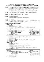 2021-07-13_令和3年度うまホ親子キャンプ実施要項.png