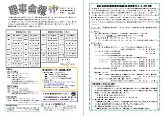 2021-06-08_理事会報No.103 5月発行.png