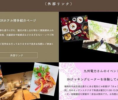 KKRホテル博多🏨様のご紹介✨✨