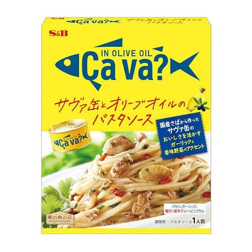 エスビー食品  サヴァ缶とオリーブオイルのパスタソース 71.3g(1人前)