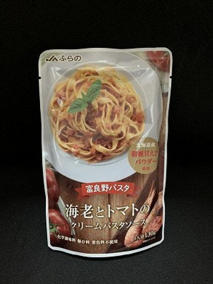 富良野パスタ 海老とトマトのクリームパスタソース 1人前130g