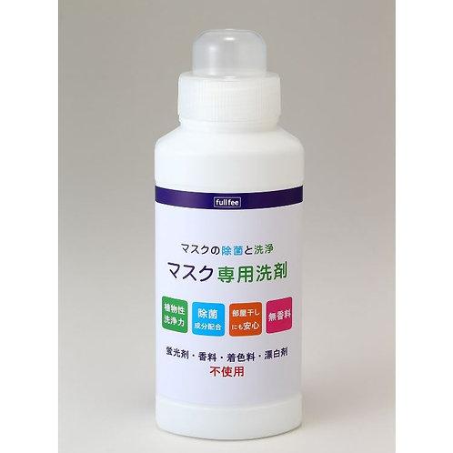 マスク専用洗剤 345g(約69回分)ふつうのお洗濯にも使えます!