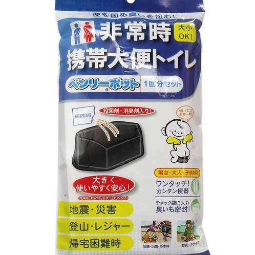 ベンリーポット 非常時携帯大便トイレ 1回分セット【防災用品】