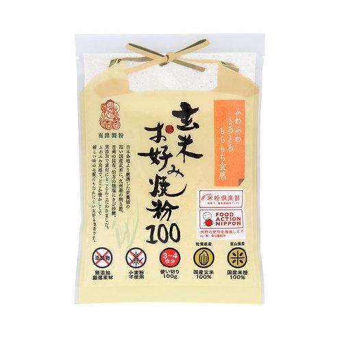 小麦粉不使用!玄米お好み焼粉 100g(約3~4枚分)