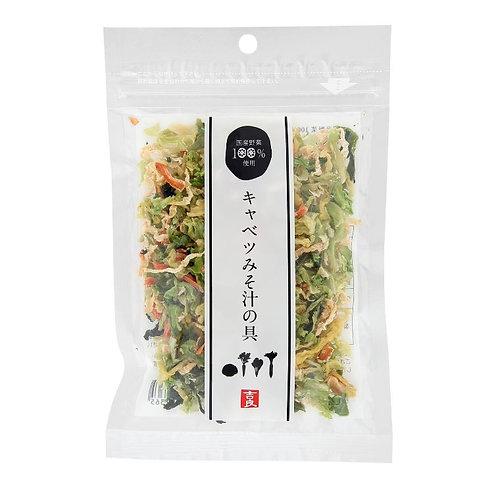 乾燥野菜 国産野菜100%使用! キャベツみそ汁の具 40g