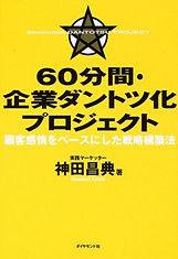 60分間・企業ダントツ化プロジェクト.JPG