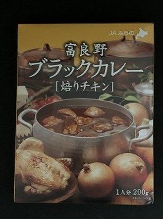 富良野ブラックカレー【焙りチキン】 1人前200g