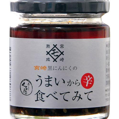 MOMIKI(黒にんにくのもみき) 宮﨑・黒にんにく うまいから食べてみて 85g(一瓶)