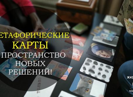 МЕТАФОРИЧЕСКИЕ КАРТЫ – ПРОСТРАНСТВО НОВЫХ РЕШЕНИЙ!