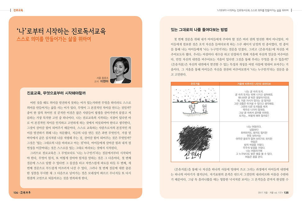 교육제주(진로독서교육_이현아 선생님)-1.jpg