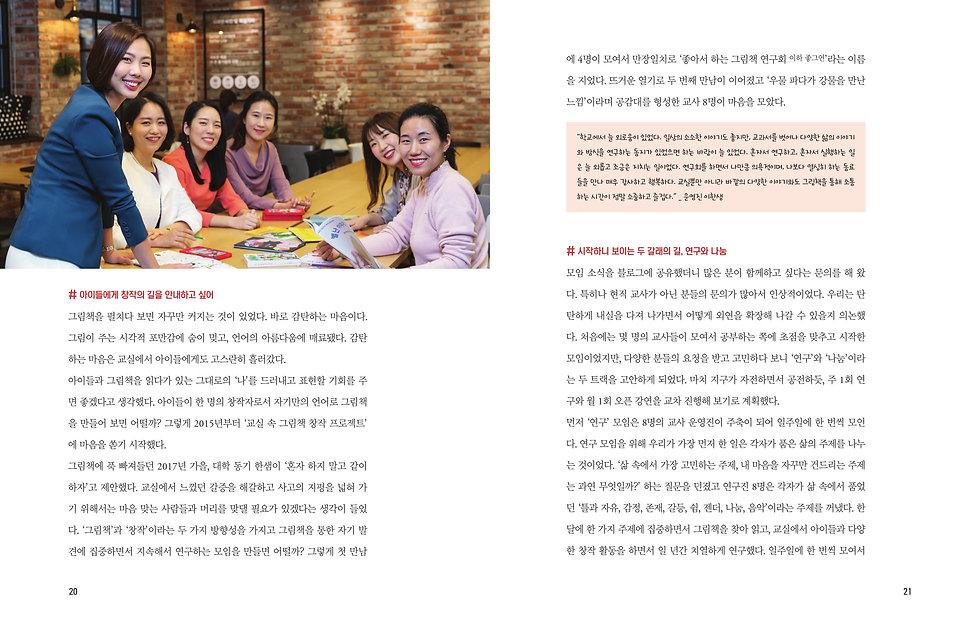 2크기변환_혁신수업n4_좋그연(최종)-2.jpg