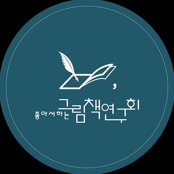 circle-그림책연구회(color-Ver2).png