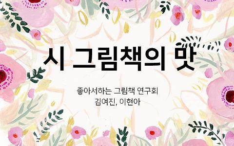 시 그림책의 맛 (좋그연).jpg